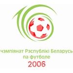 Эмблема (логотип) турнира: Чемпионат Беларуси 2006. Logo: Belarus